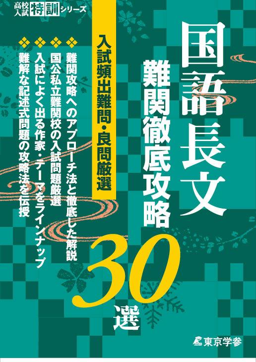 国語長文難関徹底攻略30選 高校入試特訓シリーズ