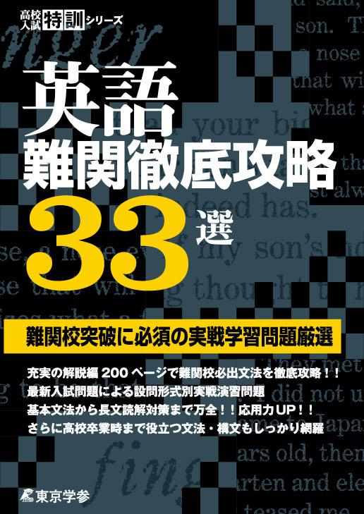 英語難関徹底攻略33選 高校入試特訓シリーズ