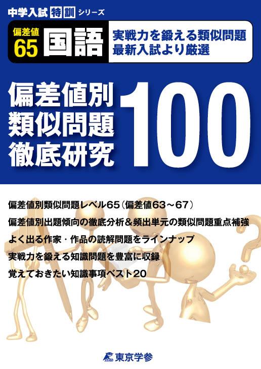 偏差値別類似問題徹底研究100 国語偏差値65 中学入試特訓シリーズ