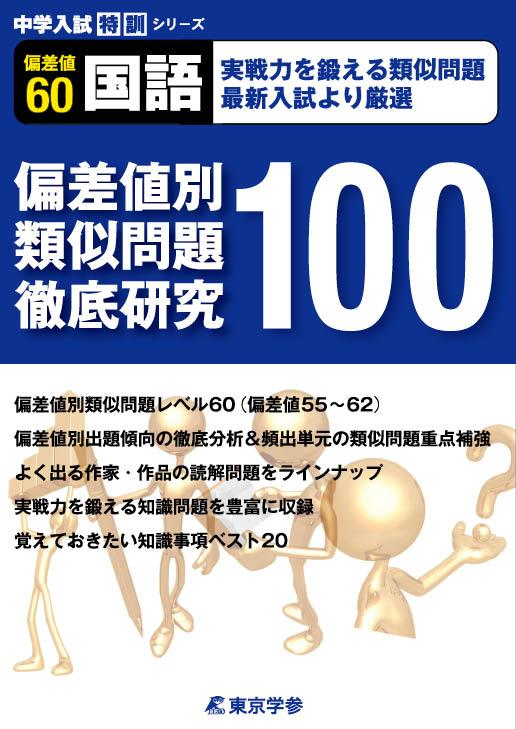 偏差値別類似問題徹底研究100 国語偏差値60 中学入試特訓シリーズ