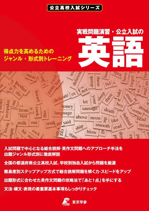 実戦問題演習・公立入試の英語 公立高校入試シリーズ