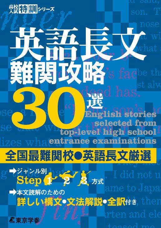 英語長文難関攻略30選 高校入試特訓シリーズ