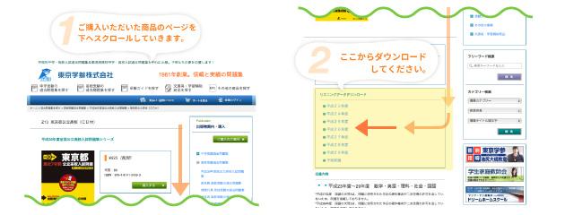 リスニングデータダウンロード方法
