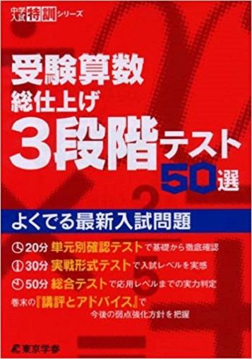 受験算数 総仕上げ3段階テスト50選 中学入試特訓シリーズ