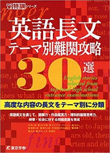 英語長文テーマ別難関攻略30選 高校入試特訓シリーズ