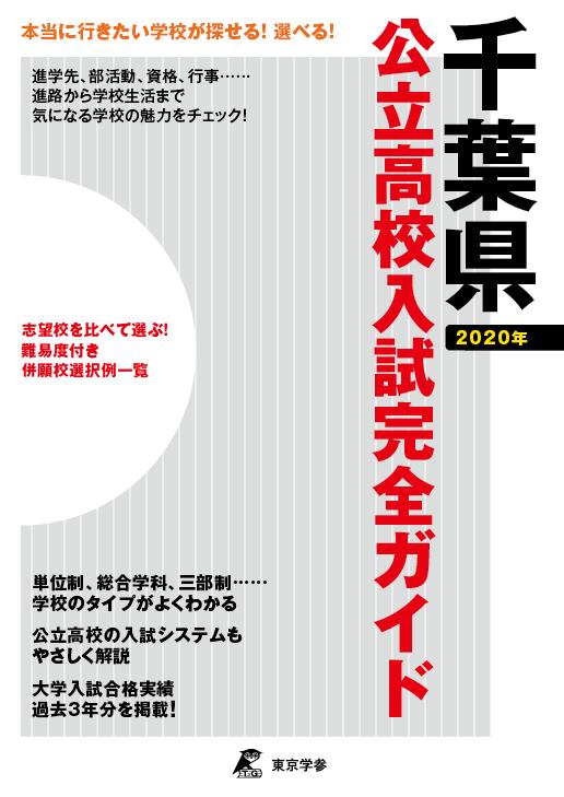 公立高校入試完全ガイド 千葉県 2020年度