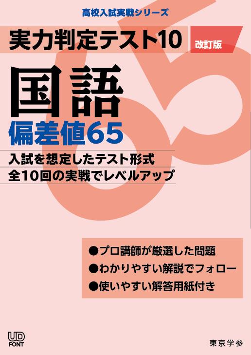 実力判定テスト10 偏差値65国語 高校入試実戦シリーズ