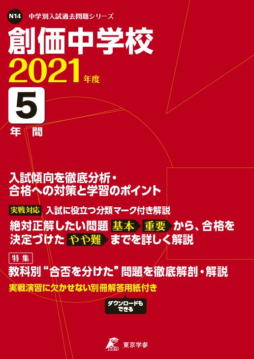創価中学校 2021年度版