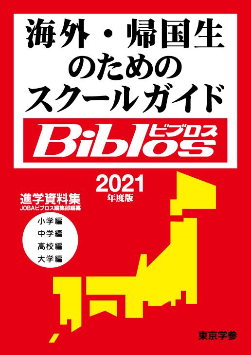 海外・帰国生のためのスクールガイド Biblos ビブロス2021