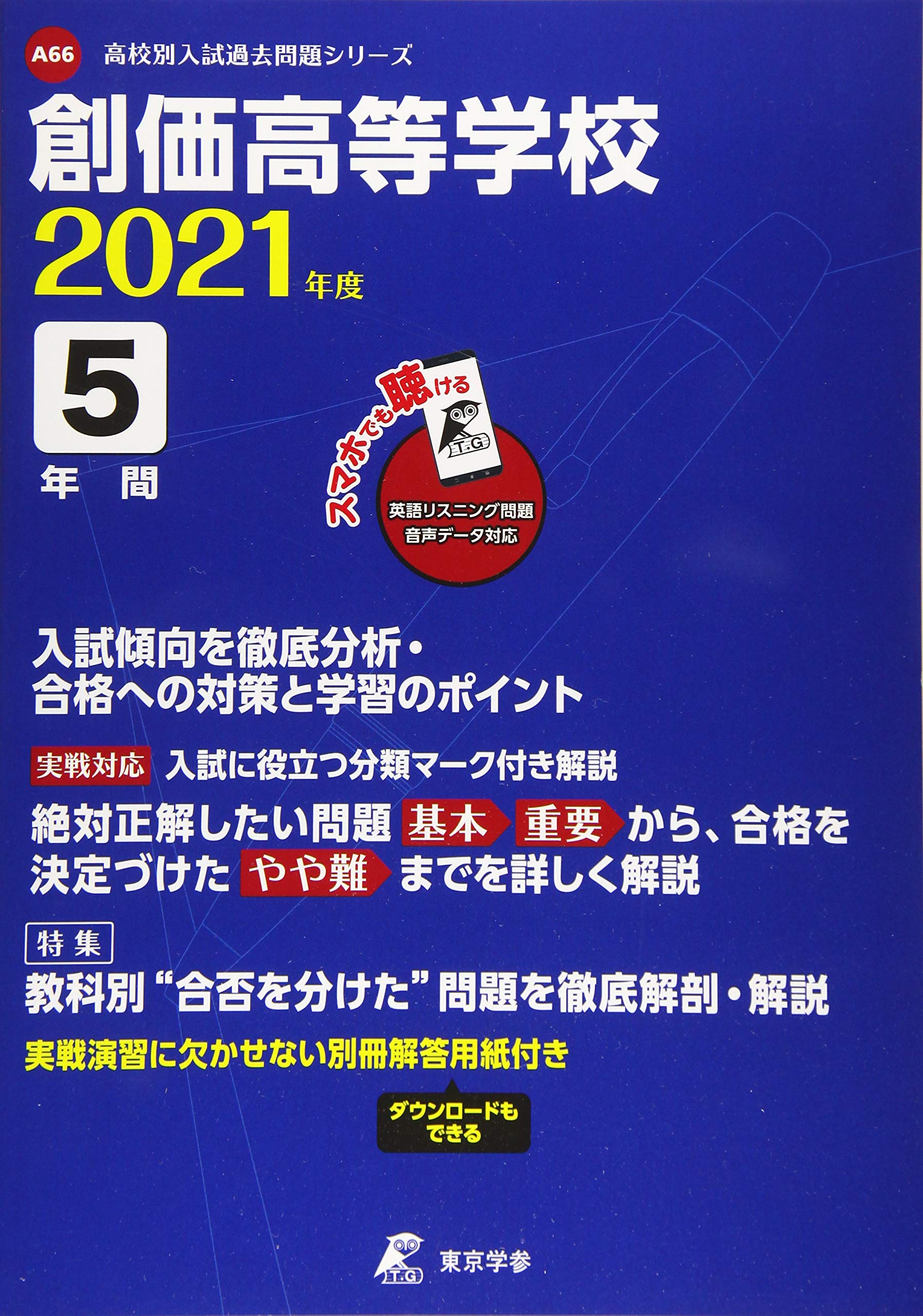 創価高等学校2021年度版