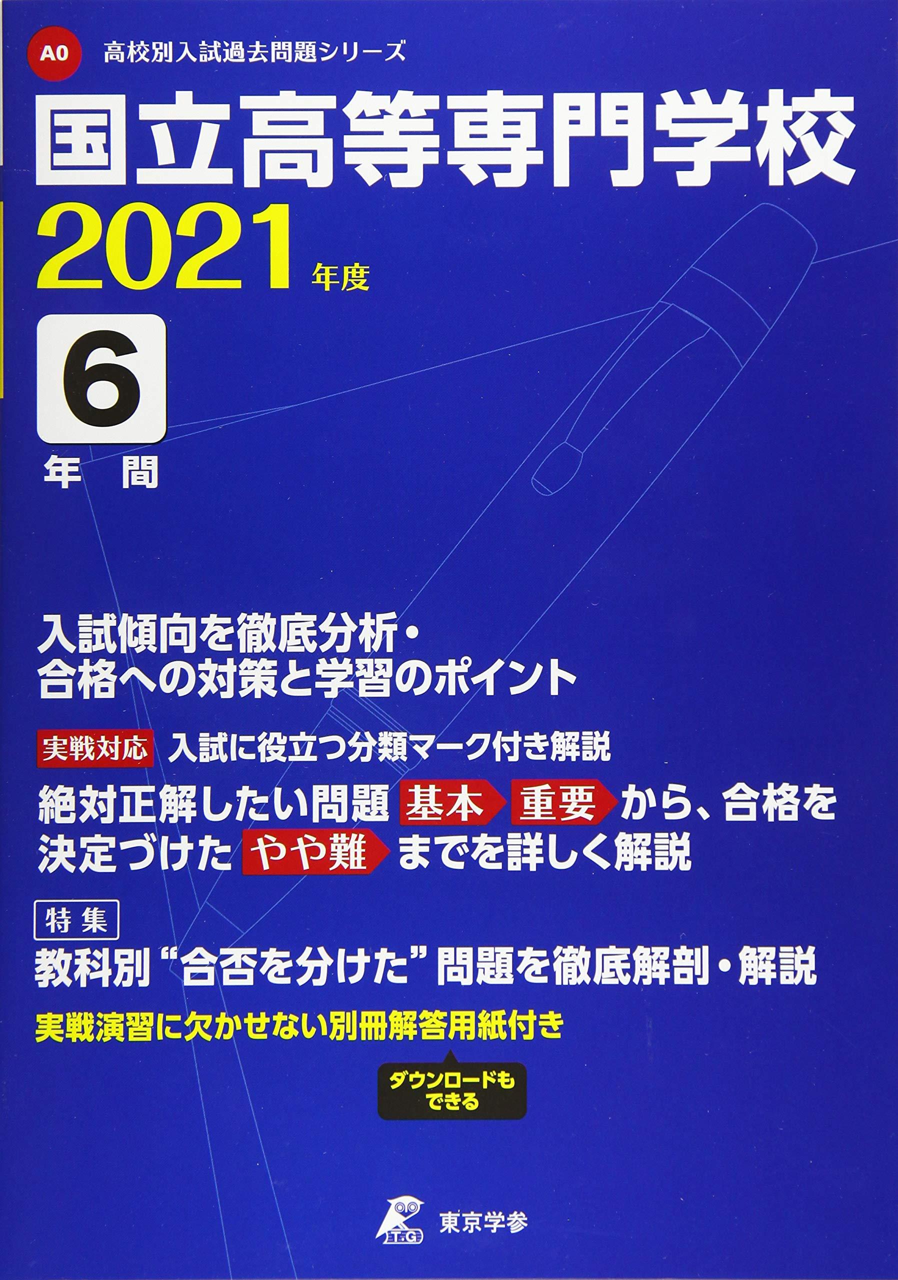 国立高等専門学校2021年度版