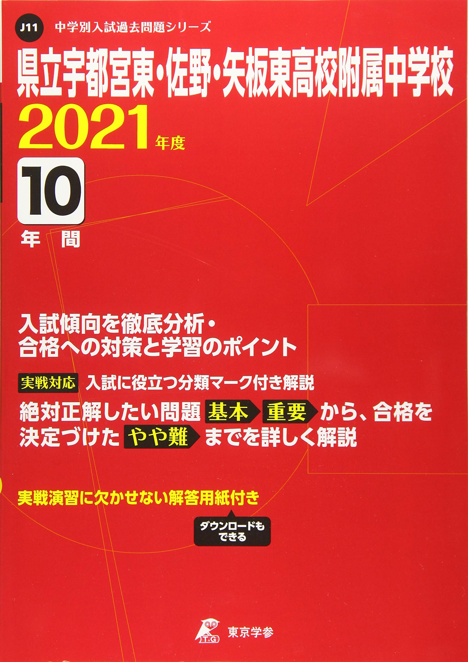 J11_2021(Back_Number)