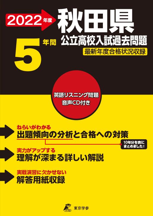秋田県公立高校(リスニング音声CD付)