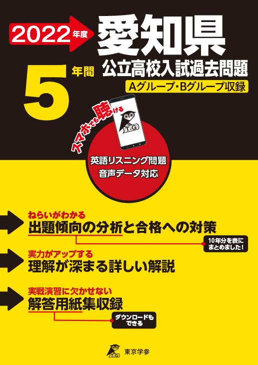愛知県公立高校(リスニング音声データダウンロード付き)