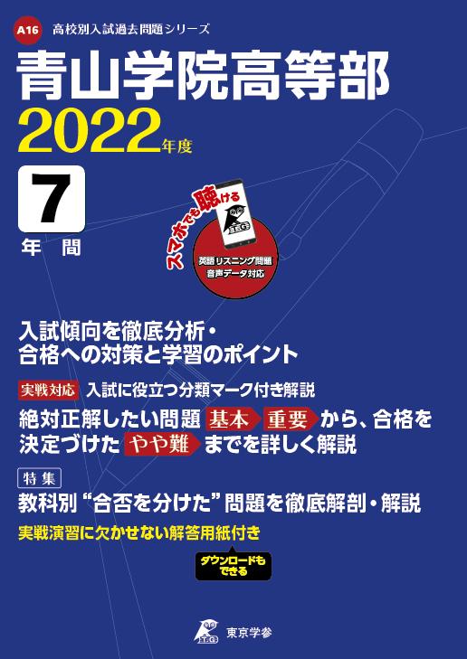 青山学院高等部(データダウンロード)