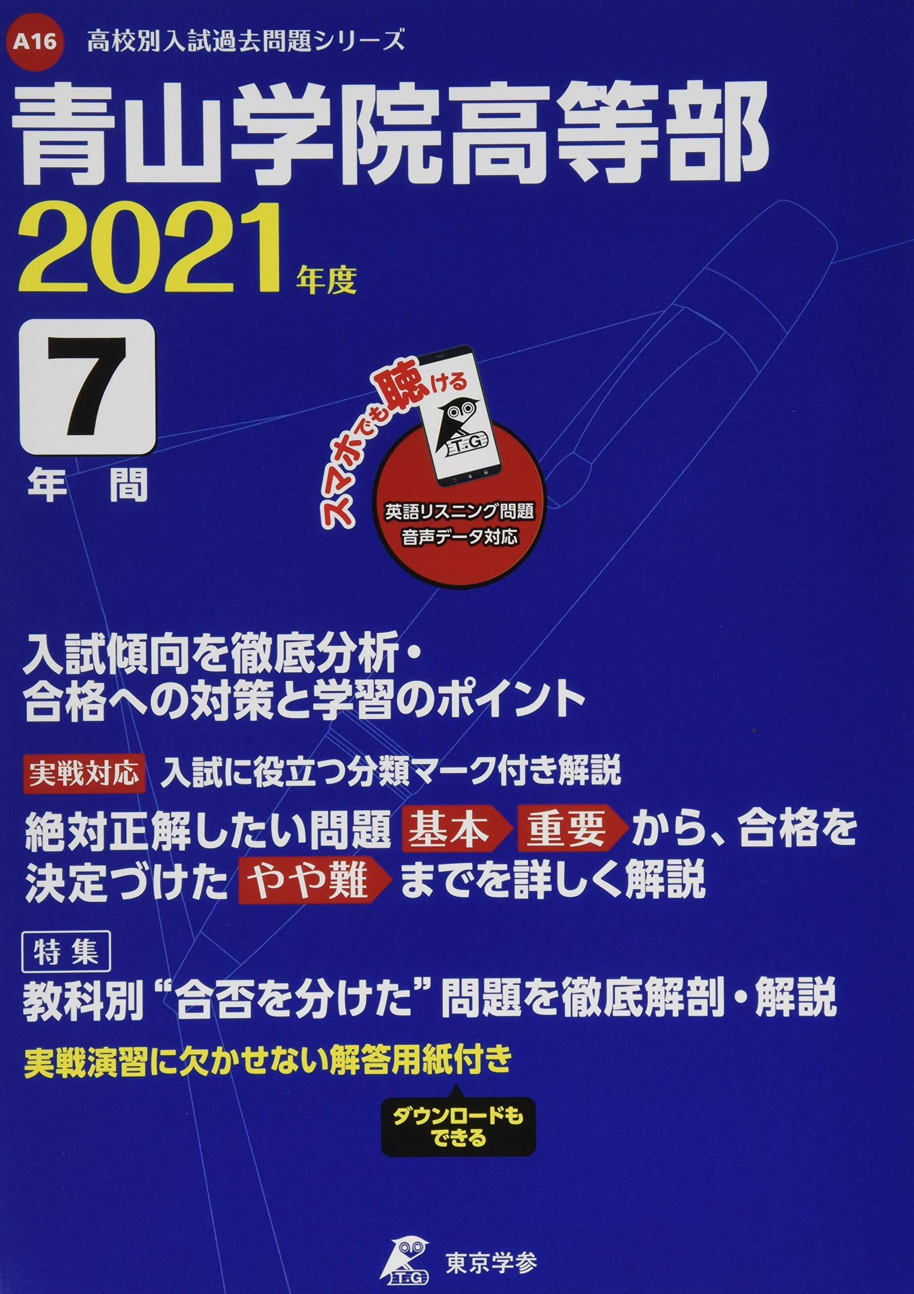 A16_2021(Back_Number)