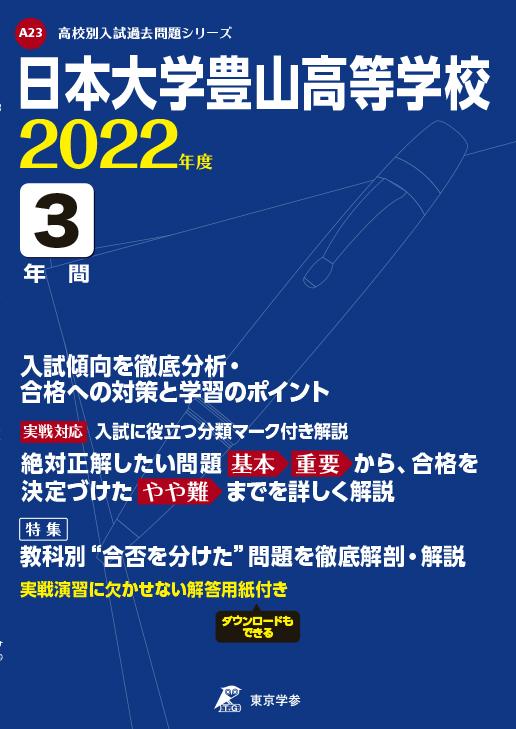 日本大学豊山高等学校