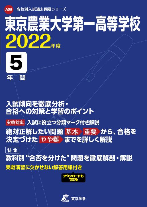 東京農業大学第一高等学校