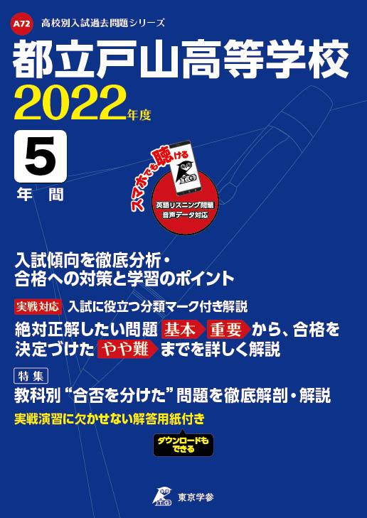 都立戸山高校(データダウンロード)