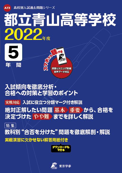 都立青山高校(データダウンロード)