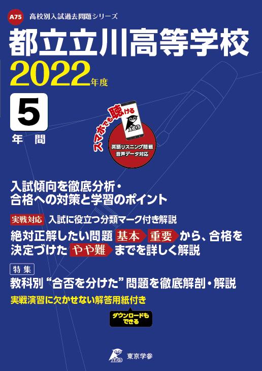 都立立川高校(データダウンロード)