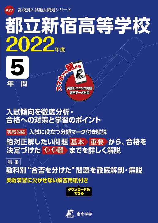 都立新宿高等学校(データダウンロード)