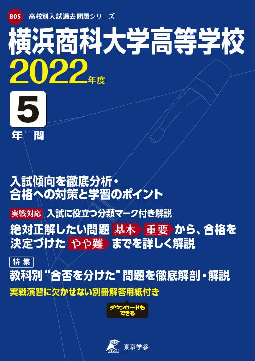 横浜商科大学高等学校