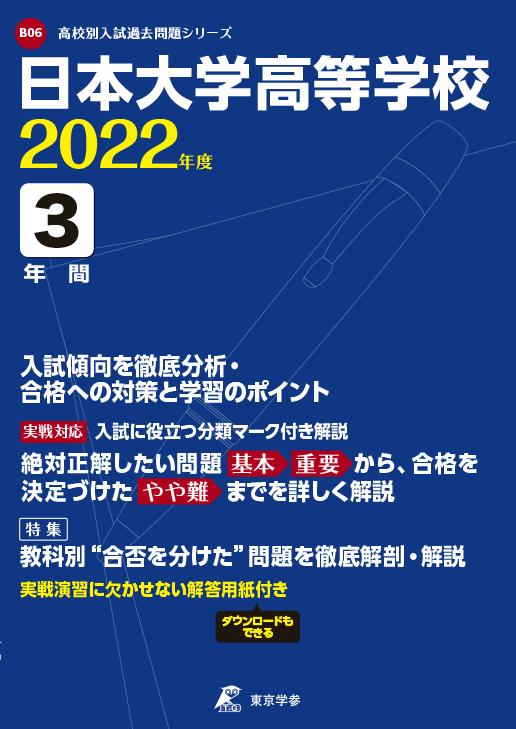 日本大学高等学校(データダウンロード)