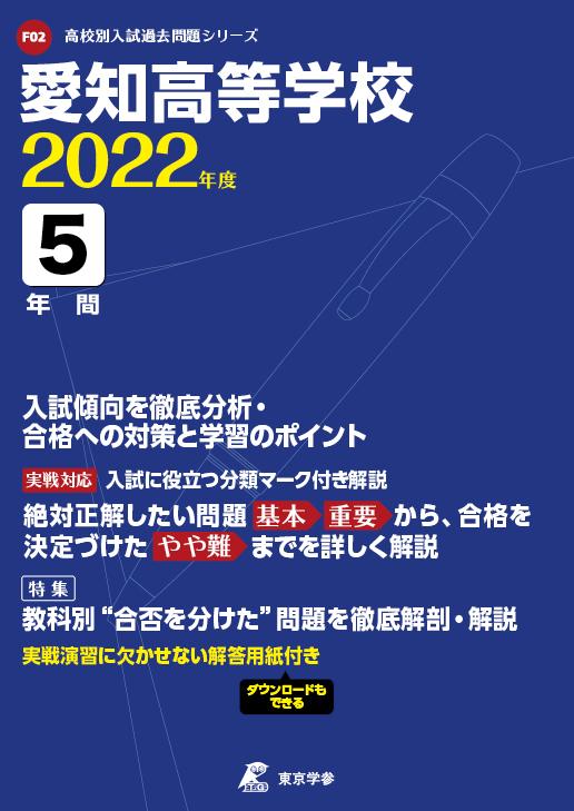 愛知高等学校(愛知県)