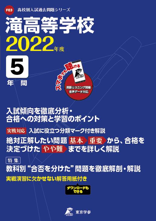 滝高等学校(データダウンロード)(愛知県)