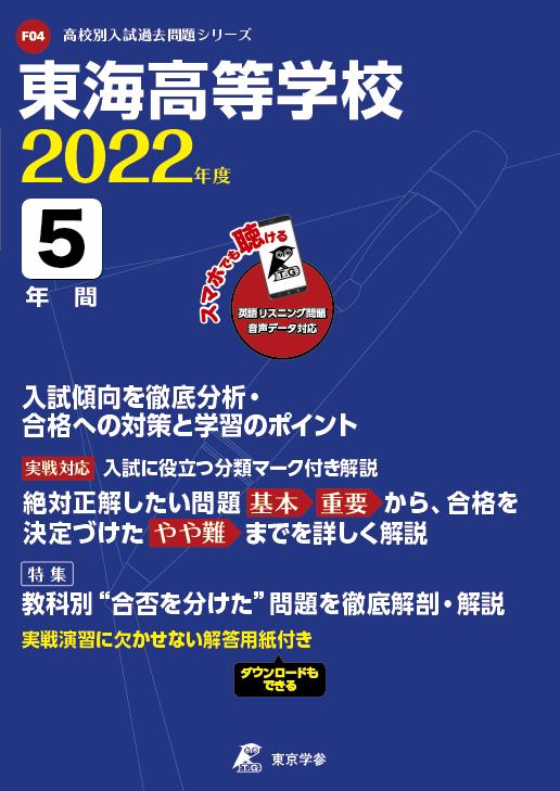 東海高等学校(データダウンロード)(愛知県)