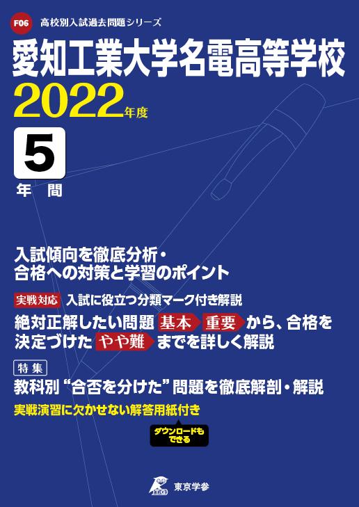愛知工業大学名電高等学校(愛知県)
