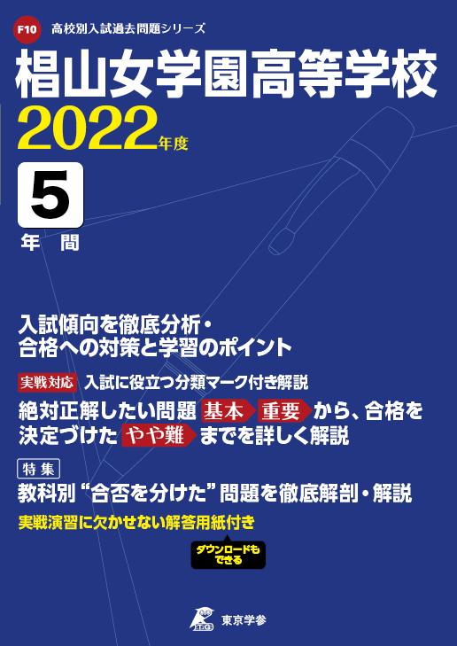 椙山女学園高等学校(愛知県)