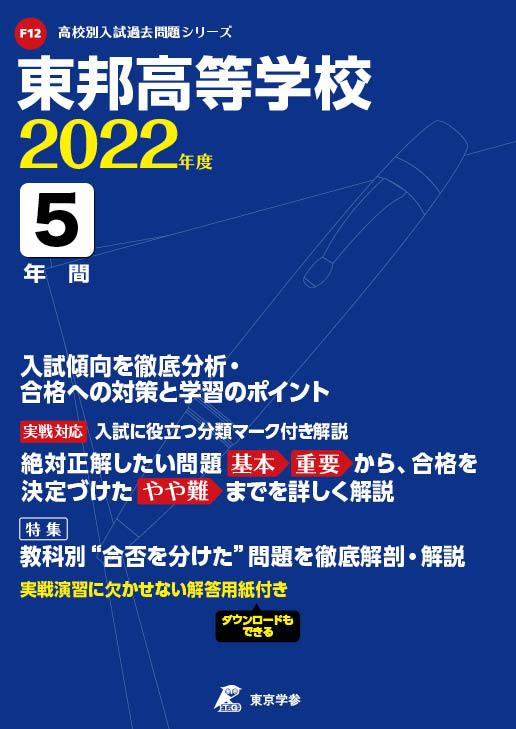 東邦高等学校(愛知県)