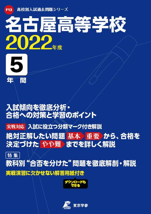 名古屋高等学校(愛知県)