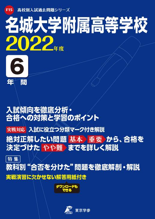 名城大学附属高等学校(愛知県)