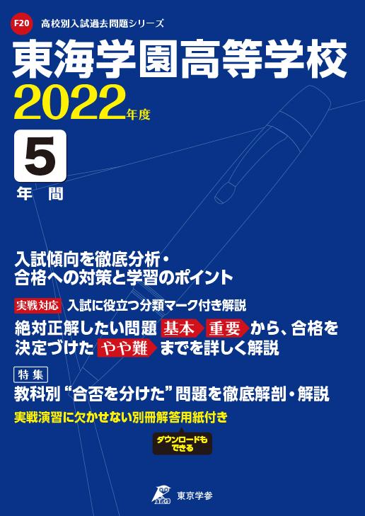 東海学園高等学校(愛知県)