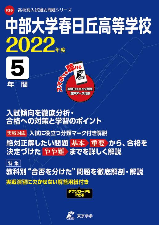 中部大学春日丘高等学校(リスニング音声データダウンロード付)(愛知県)