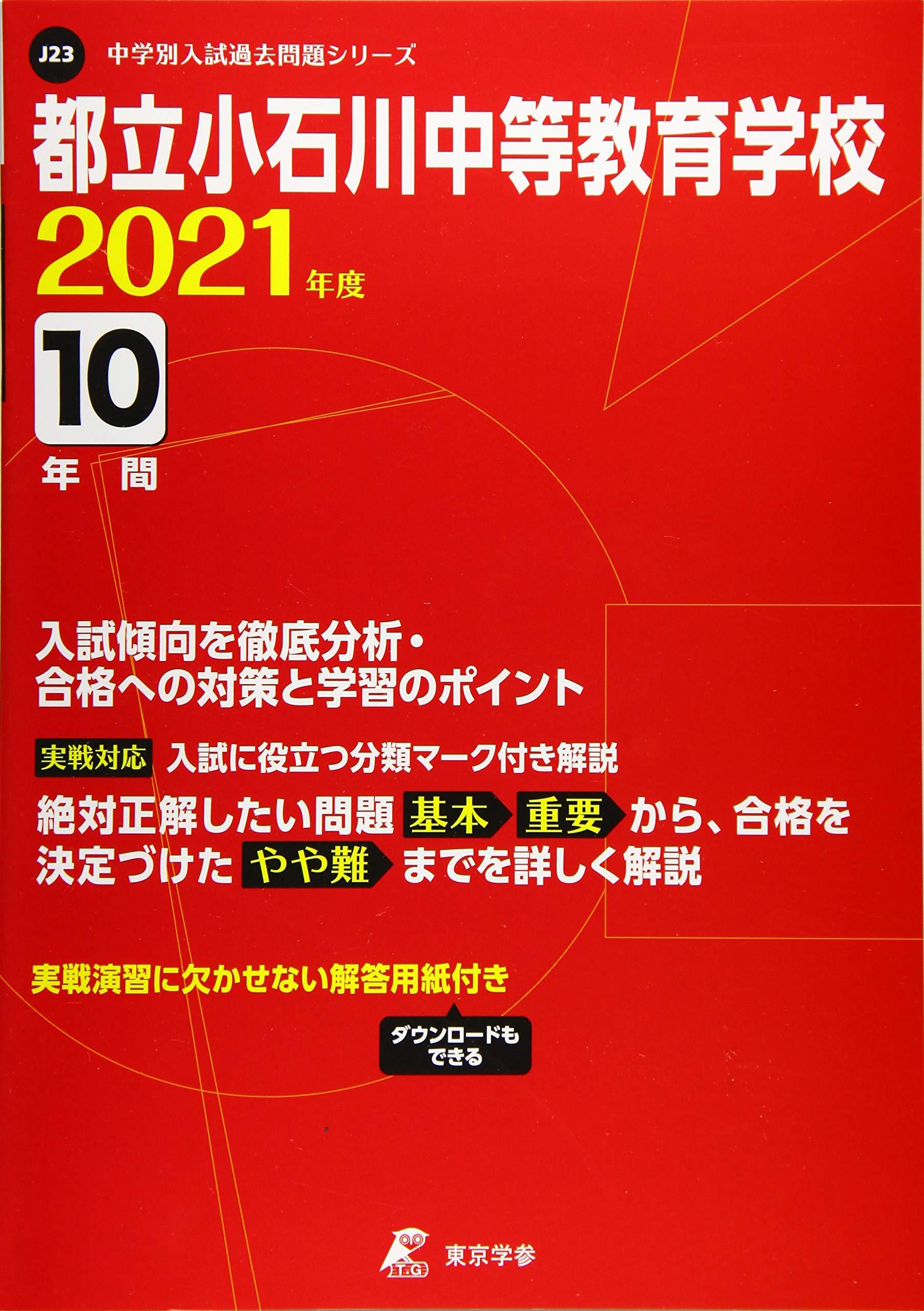 J23_2021(Back_Number)