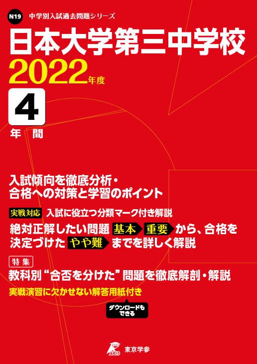 日本大学第三中学校