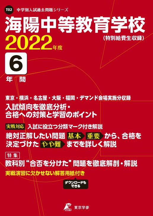 海陽中等教育学校(特別給費生選抜)(愛知県)