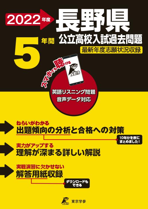 長野県公立高校(データダウンロード)