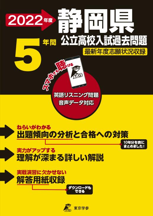 静岡県公立高校(データダウンロード)