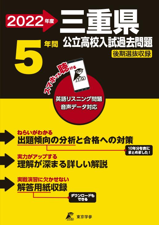 三重県公立高校(データダウンロード)