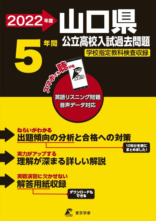 山口県公立高校付(データダウンロード)