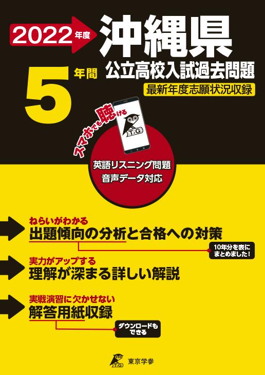 沖縄県公立高校(データダウンロード)