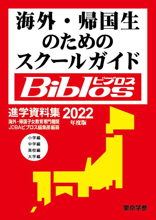 海外・帰国生のためのスクールガイド Biblos ビブロス2022