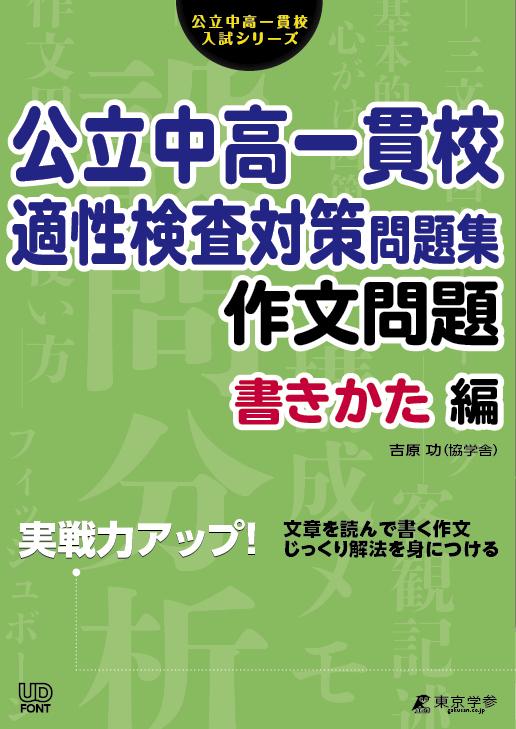 公立中高一貫校適性検査/作文問題(書きかた編)