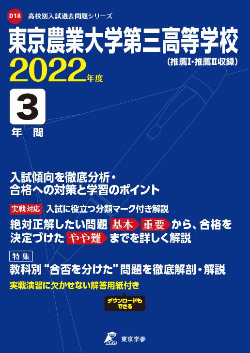 東京農業大学第三高等学校