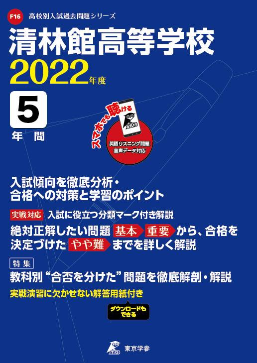 清林館高等学校(データダウンロード)(愛知県)
